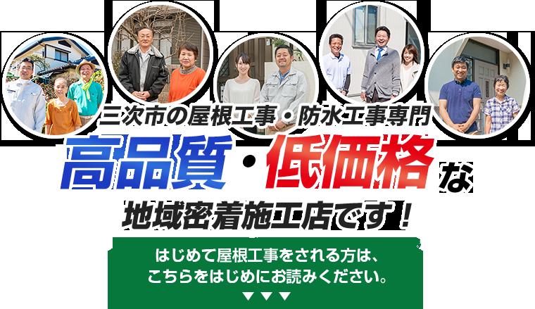 広島県広島市、三次市、福山市、廿日市市、安芸高田市の屋根工事・防水工事専門高品質・低価格な地域密着施工店です