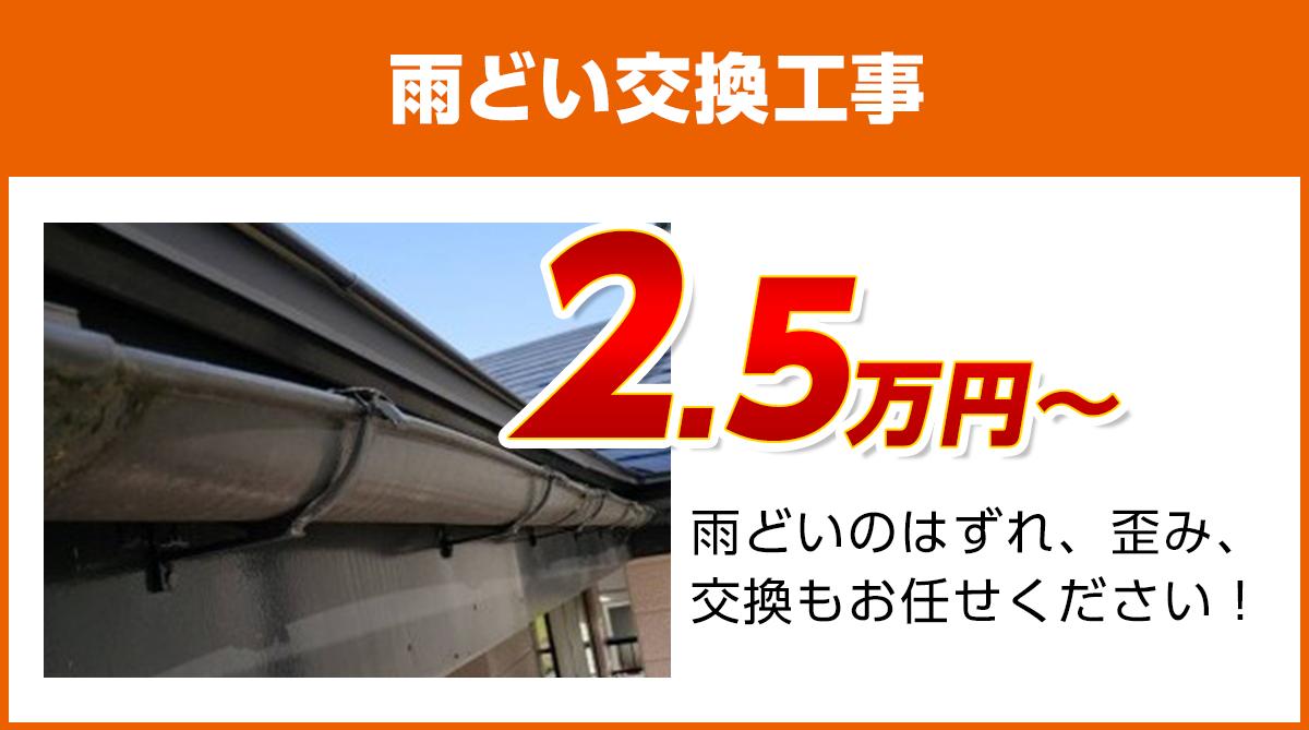 広島の雨どい交換工事料金 樹脂製、高耐久雨どい