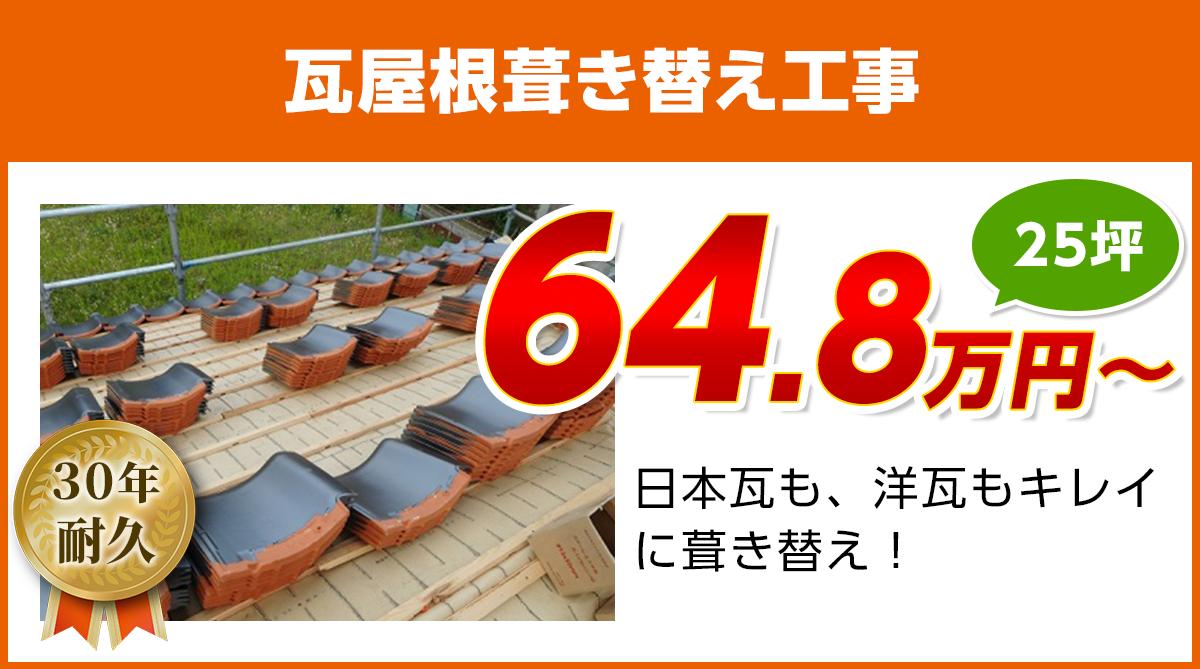 広島の瓦屋根葺き替え工事 日本瓦、洋瓦も対応